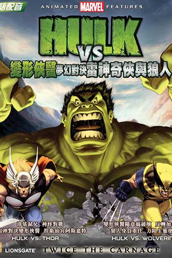 دانلود زیرنویس انیمیشن Hulk Vs. 2009