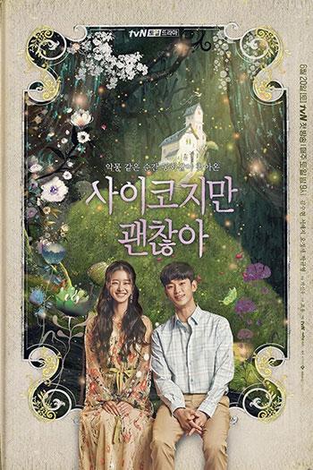 دانلود زیرنویس سریال کره ای It's Okay to Not Be Okay