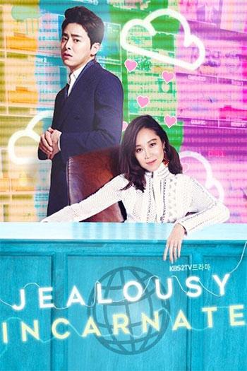 دانلود زیرنویس سریال کره ای Jealousy Incarnate
