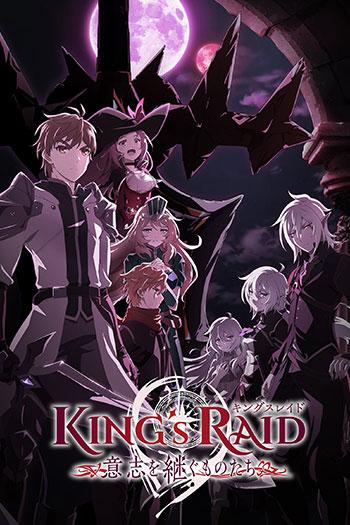 دانلود زیرنویس انیمه سریالی Kings Raid Successors of the Will