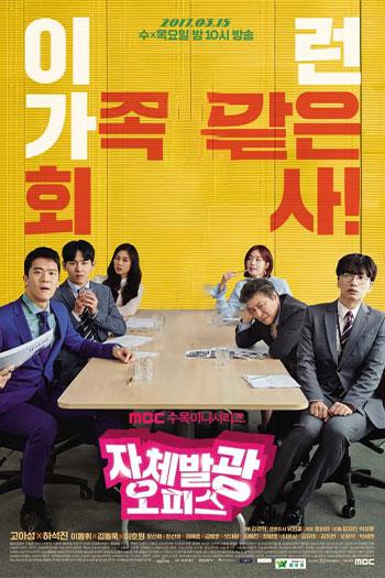 دانلود زیرنویس سریال کره ای Radiant Office