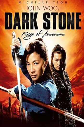 دانلود زیرنویس فیلم Reign of Assassins 2010