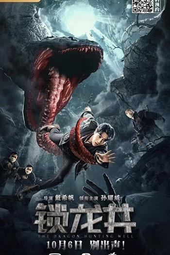دانلود زیرنویس فیلم The Dragon Hunting Well 2020
