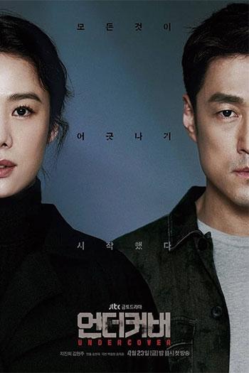 دانلود زیرنویس سریال کره ای Undercover