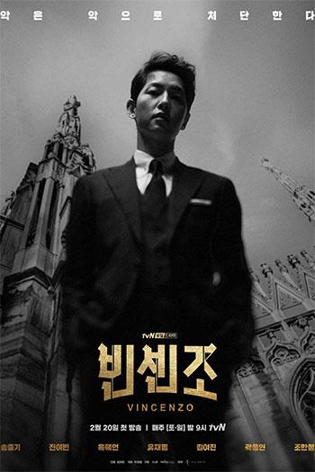 دانلود زیرنویس سریال کره ای Vincenzo