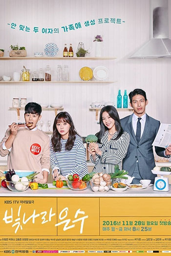 دانلود زیرنویس سریال کره ای Bitnara Eun Soo