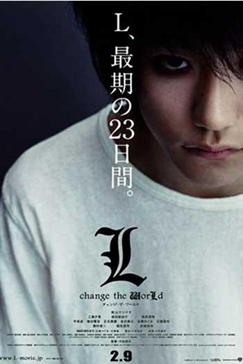 دانلود زیرنویس فیلم Death Note: L Change the World 2008