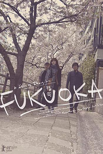 دانلود زیرنویس فیلم Fukuoka 2019