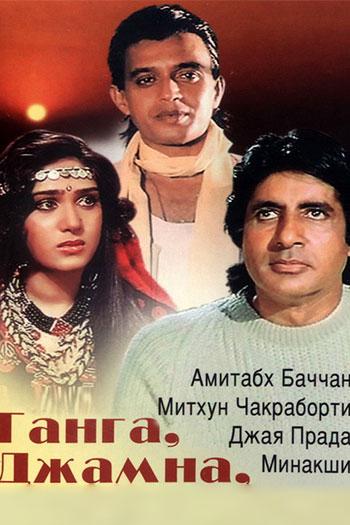 دانلود زیرنویس فیلم Gangaa Jamunaa Saraswathi 1988