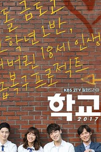 دانلود زیرنویس سریال کره ای Hakgyo