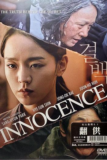 دانلود زیرنویس فیلم Innocence 2020