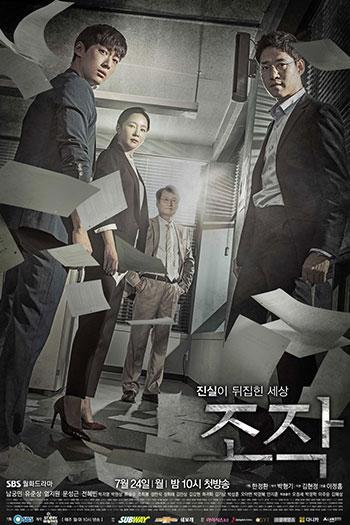 دانلود زیرنویس سریال کره ای Jojak