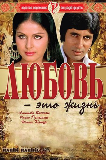 دانلود زیرنویس فیلم Kabhi Kabhie 1976