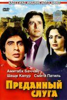 Namak Halaal 1982
