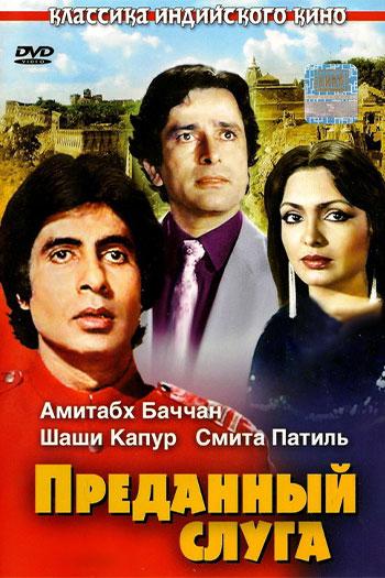 دانلود زیرنویس فیلم Namak Halaal 1982