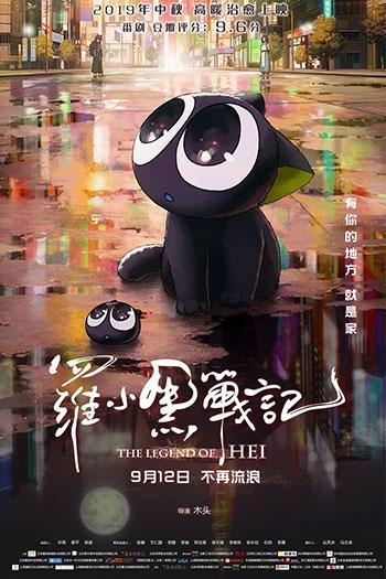 دانلود زیرنویس انیمیشن The Legend of Hei 2019