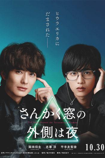 دانلود زیرنویس فیلم Sankaku Mado no Sotogawa wa Yoru 2021