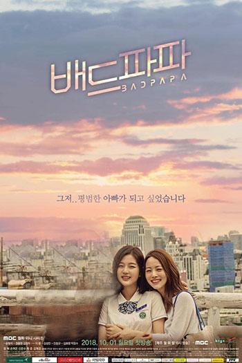 دانلود زیرنویس سریال کره ای Bad Papa