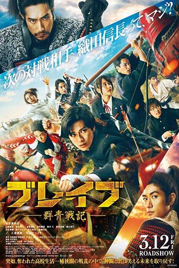 دانلود زیرنویس فیلم Brave: Gunjyo Senki 2021
