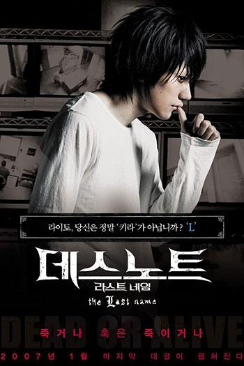 دانلود زیرنویس فیلم 2006 Death Note: The Last Name