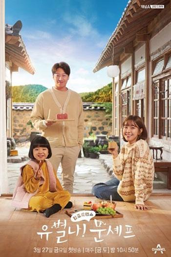 دانلود زیرنویس سریال کره ای Eccentric! Chef Moon