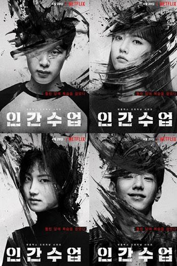 دانلود زیرنویس سریال کره ای Extracurricular