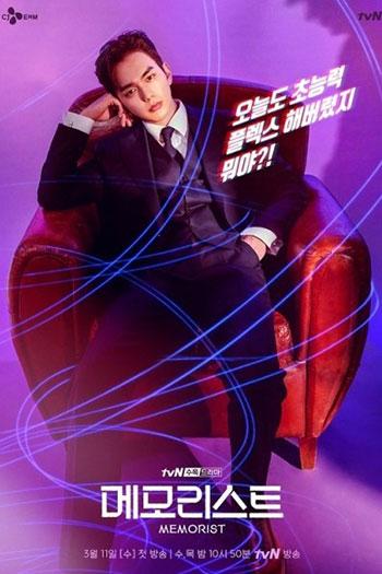 دانلود زیرنویس سریال کره ای Memorist