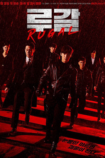 دانلود زیرنویس سریال کره ای Rugal