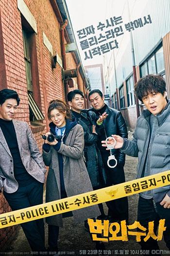 دانلود زیرنویس سریال کره ای Team Bulldog: Off-duty Investigation