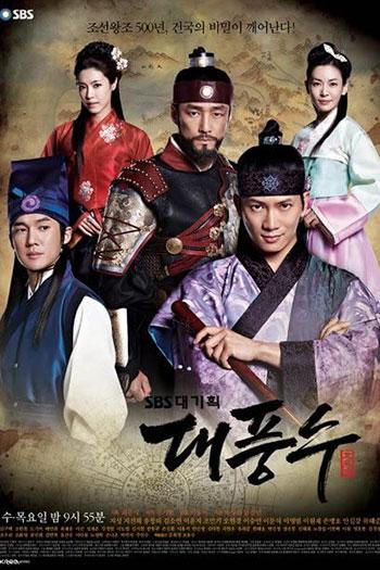 دانلود زیرنویس سریال کره ای The Great Seer