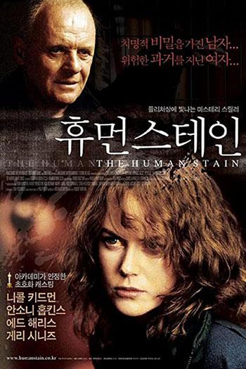 دانلود زیرنویس فیلم The Human Stain 2003
