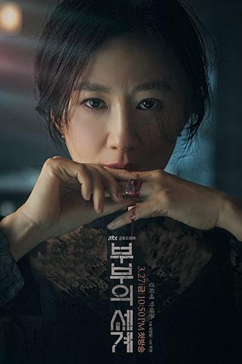 دانلود زیرنویس سریال کره ای The World of the Married