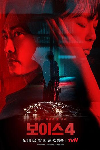 دانلود زیرنویس سریال کره ای Voice 4