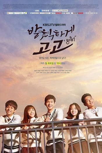 دانلود زیرنویس سریال کره ای Sassy Go Go