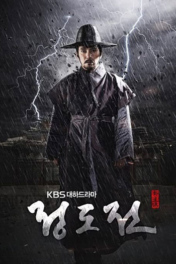 دانلود زیرنویس سریال کره ای Jeong Do Jeon