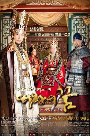دانلود زیرنویس سریال کره ای The King's Dream